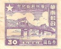 China-South-No-Ref-AJ45