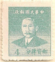 Chinese-Rep-1350-AM19